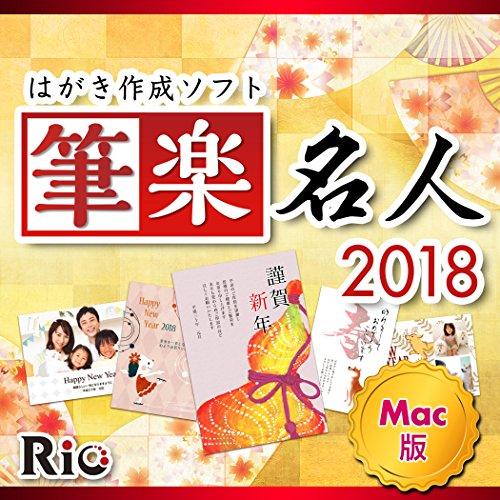 【特典付き】 筆楽名人2018 【Mac版】|かんたん年賀状...