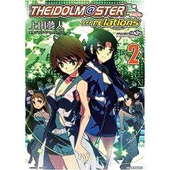 アイドルマスター relations 2