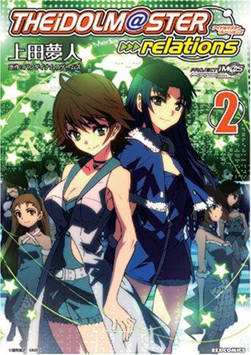 アイドルマスターrelations 2 (IDコミックス REXコミックス)の詳細を見る