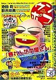 ウンポコ vol.5 (ディアプラスコミックス)
