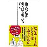 他人の足を引っぱる男たち (日経プレミアシリーズ)