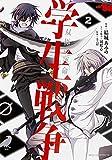 学生戦争~双極の運命~ (2) (ジーンピクシブシリーズ)