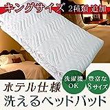 ホテル仕様 洗える ベッドパッド クイーンサイズ (160×200cm) 敷きパッド 洗える ウォッシャブル ホテル用 敷パッド スタンダード (クイーン(160×200cm))
