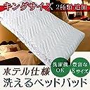 ホテル仕様 洗える ベッドパッド キングサイズ (200×200cm) 敷きパッド 洗える ウォッシャブル ホテル用 敷パッド スタンダード (キング(200×200cm))