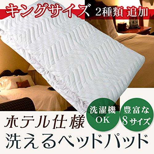 ホテル仕様 洗える ベッドパッド セミダブルサイズ (120×...