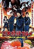 三大怪獣グルメ 【DVD】
