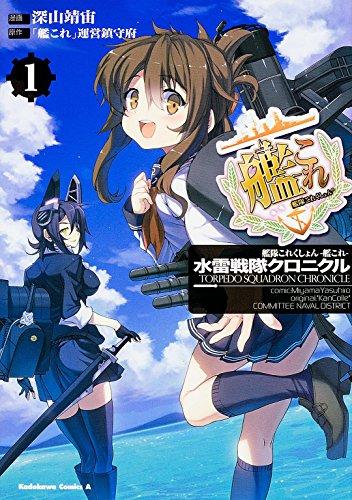 艦隊これくしょん ‐艦これ‐ 水雷戦隊クロニクル (1) (カドカワコミックス・エース)の詳細を見る