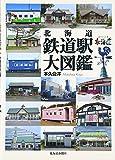 北海道 鉄道駅大図鑑