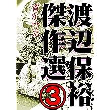 渡辺保裕 傑作選 3巻 (黒猫書房)