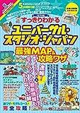 USJ最強MAP&攻略ワザ 2019年版 (扶桑社ムック)