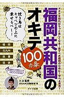 福岡共和国のオキテ100カ条 ~ 焼き鳥はキャベツの上に乗せるべし! ~