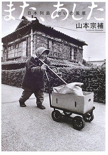 また、あした―日本列島 老いの風景の詳細を見る