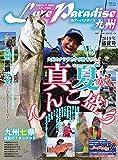 別冊つり人シリーズ LureParadise九州NO.31 (2019-07-13) [雑誌]
