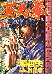 蒼天の拳 (1) (Bunch comics)