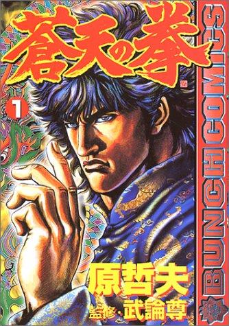 蒼天の拳 (1) (Bunch comics)の詳細を見る