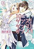 10ダンス!ダンス!ダンス!! : 3 (ジュールコミックス)