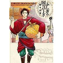 ふしぎの国のバード 3巻 (HARTA COMIX)