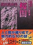桜闇 建築探偵桜井京介の事件簿 (講談社文庫)