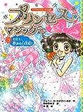 プリンセス☆マジック ティア(3)わたし、夢みる白雪姫!