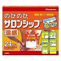【第3類医薬品】のびのびサロンシップ温感 24枚入