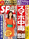 週刊SPA!(スパ)  2016年 12/27 号 [雑誌] 週刊SPA! (デジタル雑誌)