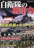 自衛隊の戦争力—導入直前装備から将来装備まで防衛兵器をスクープ (洋泉社MOOK)