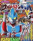 SUPERてれびくん ウルトラマンギンガS (コロコロイチバン! 増刊  12)