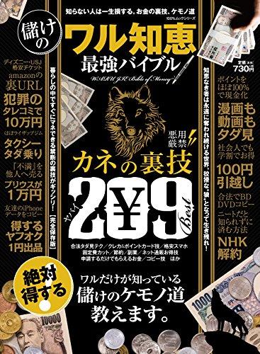 儲けのワル知恵 最強バイブル (100%ムックシリーズ)