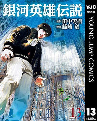 [田中芳樹, 藤崎竜]の銀河英雄伝説 13 (ヤングジャンプコミックスDIGITAL)