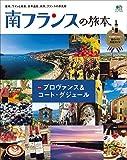 南フランスの旅本[雑誌] エイムック