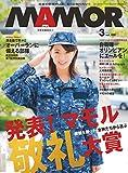 MAMOR(マモル) 2016 年 03 月号 [雑誌] (デジタル雑誌)
