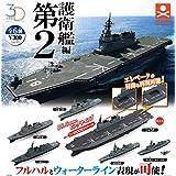 3Dファイルシリーズ 護衛艦編 第2全6種