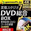 変換スタジオ7 DVD総合 BOX (Mac版)|ダウンロード版