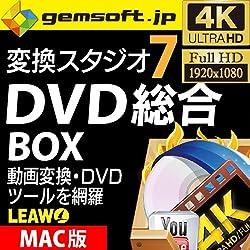 変換スタジオ7 DVD総合 BOX (Mac版)|オンラインコード版