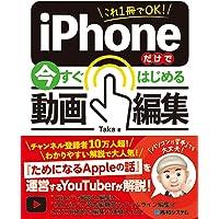 これ1冊でOK! iPhoneだけで今すぐはじめる動画編集