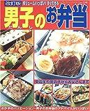 男子のお弁当―中高生の男の子からお父さんまで (レディブティックシリーズ―料理 (2248))