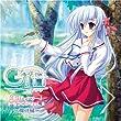PCゲーム「Gift ~ギフト~」ドラマCD Vol.5 ~神代縁~