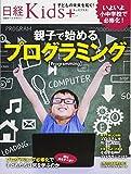 Best ソフトウェアホーム趣味 - 日経Kids+ 親子で始めるプログラミング(日経ホームマガジン) Review