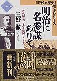 明治に名参謀ありて―近代国家「日本」を建国した6人 (小学館文庫―「時代・歴史」傑作シリーズ)