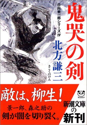 鬼哭の剣―日向景一郎シリーズ〈4〉 (新潮文庫)の詳細を見る
