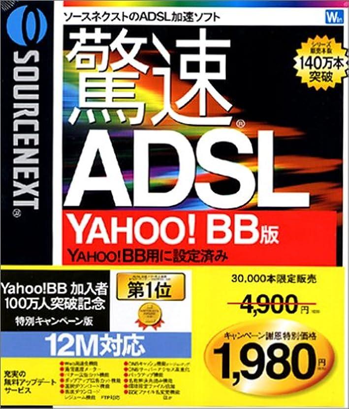 法廷コメントルーチン驚速ADSL YAHOO!BB版 特別キャンペーン版