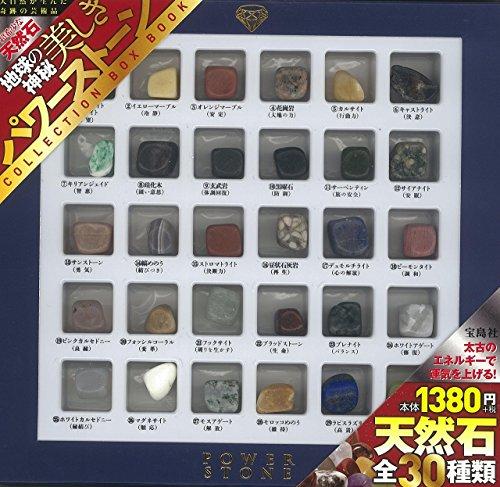 地球の神秘 美しきパワーストーン COLLECTION BOX BOOK 【天然石30個つき】 (バラエティ)