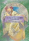 アルフォンス・ミュシャの世界 -2つのおとぎの国への旅-