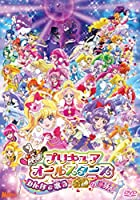 映画プリキュアオールスターズ みんなで歌う♪奇跡の魔法!(DVD通常版)