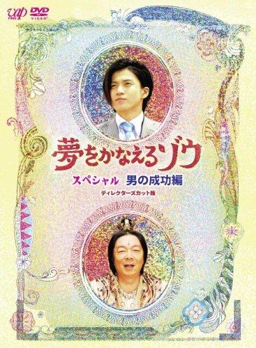 夢 を かなえる ゾウ ドラマ スペシャルドラマ「夢をかなえるゾウ 男の成功編」|日テレプラス...