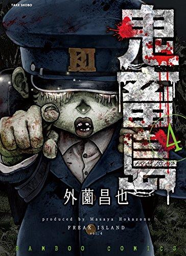 鬼畜島 (4) (バンブーコミックス)