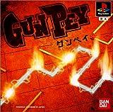 GUNPEY(グンペイ)