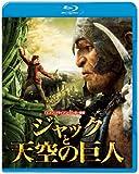 ジャックと天空の巨人 ブルーレイ&DVDセット (2枚組)(初回限定生産) [Blu-ray]