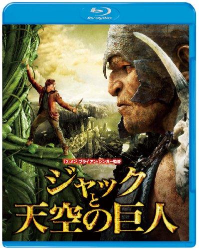 ジャックと天空の巨人 ブルーレイ&DVDセット (2枚組)(初回限定生産) [Blu-ray]の詳細を見る
