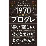 1970年代のプログレ - 5大バンドの素晴らしき世界 - (ワニブックスPLUS新書)